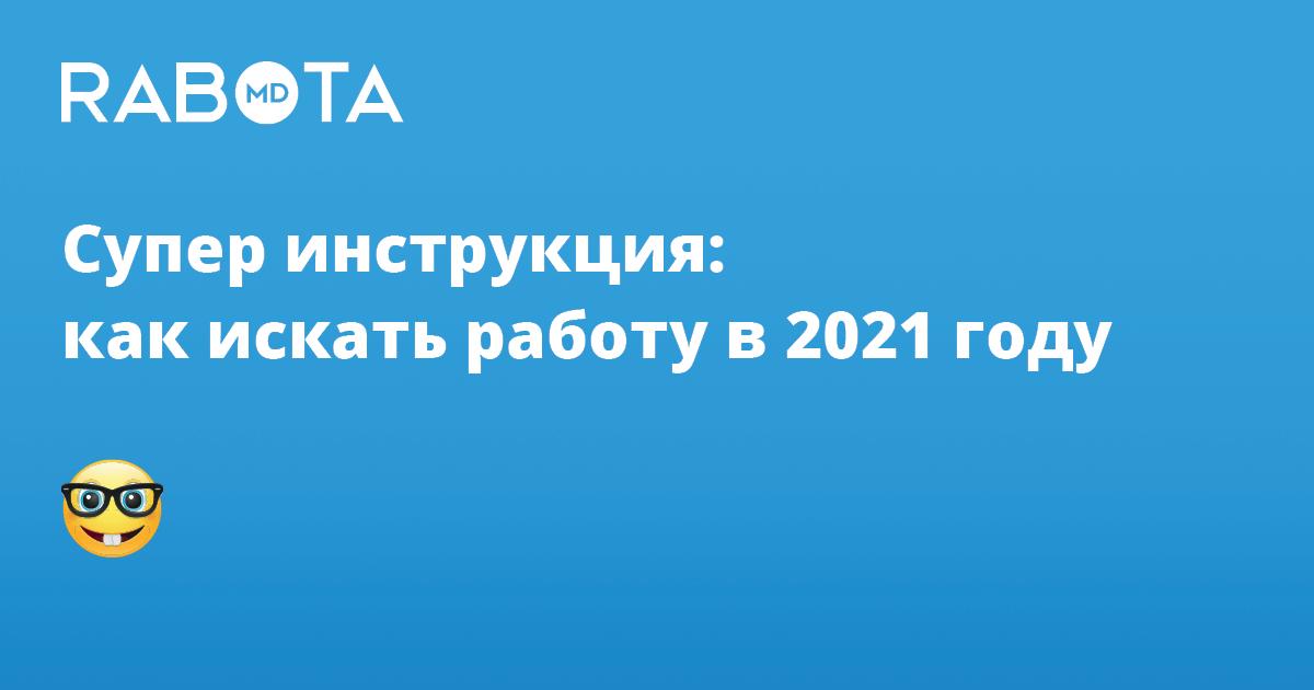 Инструкция по поиску работы в 2021 году